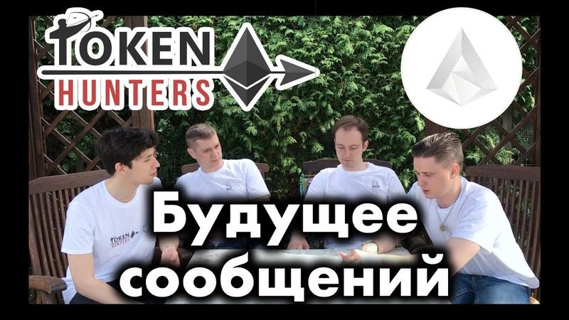 Интервью Tokenhunters с командой АДАМАНТа (полная версия)