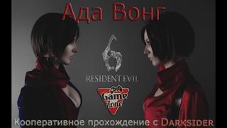Resident evil 6 стрим № 7 кооперативное прохождение с Максом ака Darksider (компания Ады Вонг)