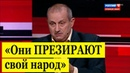 Яков Кедми ЖЕСТКО но правдиво о российской интеллигенции
