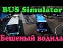 Бешеный водитель автобуса - BUS Simulator 18 Беспредел на дорогах