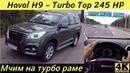 Haval H9 в трассовом режиме придираюсь к ТурбоРаме