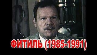 Фитиль Времена Перестройки 1985 1991 год Часть 1 Сатирический Киножурнал