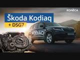 Skoda Kodiaq + обзор DSG7 // Тест-драйв Kolesa.kz