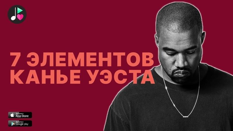 ZVUK - 7 элементов Канье Уэста (Kanye West)
