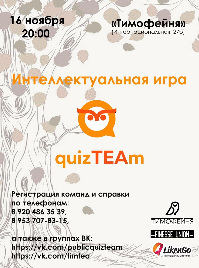 Афиша Тамбов 16/11 QuizTEAm в Тимофейне!