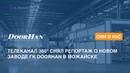 Телеканал «360°» снял репортаж о новом заводе ГК DoorHan