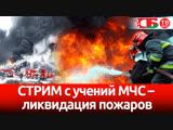 Масштабные учения МЧС ликвидация пожаров при ЧС СТРИМ