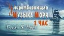 Спокойная Релакс Музыка для сна и восстановления сил слушать 1 Час ~ Музыка Моря под гусли