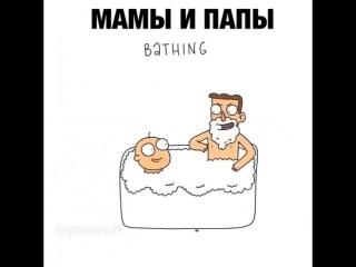 Мамы VS. папы - а как у вас))