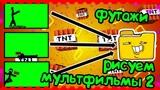 Пак футажей на хромакее(зелёном фоне) | лайк, подписка | в стиле рисуем мультфильмы 2 + скачать.