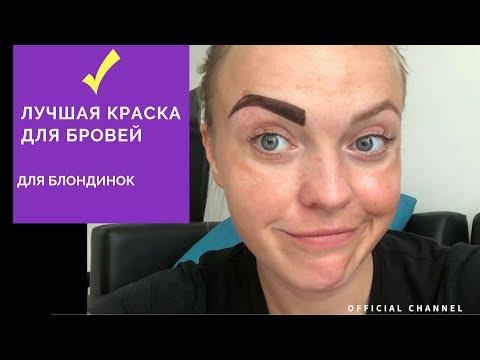 Лучшая краска для бровей блондинок! Пошаговая инструкция как красить брови правильно.