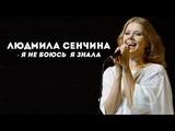 Людмила Сенчина - общение с душой через гипноз.