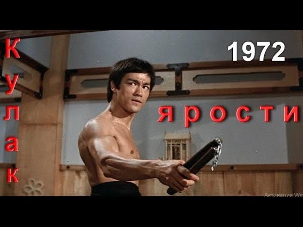 Кулак ярости 1972г.(Брюс Ли)