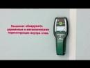 Искатель скрытой проводки (детектор, сканер) BOSCH PMD 10 поиск до 10 см