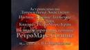Сенсация Кармическая Оппозиция Марс Солнце Великое противостояние раз в 15 17 лет