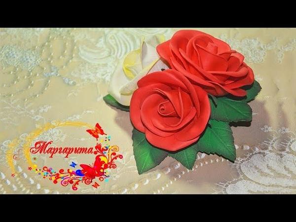 МК РОЗЫ из зефирного ФОАМИРАНА 🌹Заколка с розами 🌹Foam Rose
