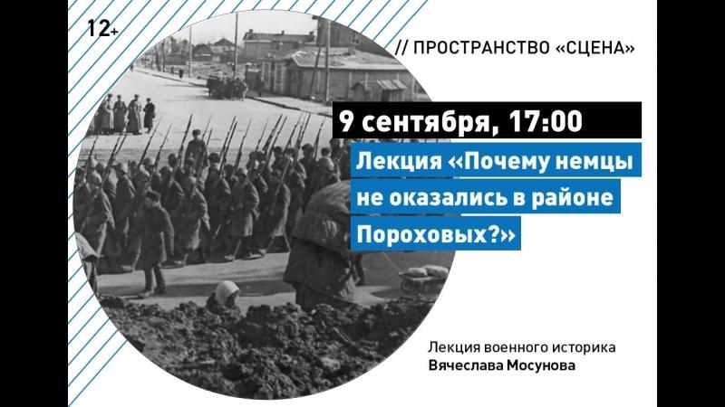 Вячеслав Мосунов. Почему немцы не оказались в районе Пороховых?