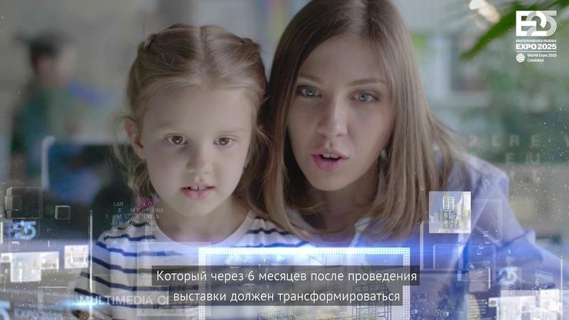 Ekaterinburg Expo 2025 (Город инновационных технологий)