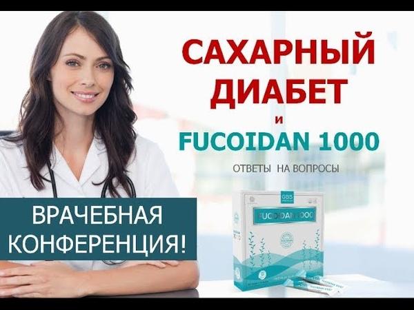 САХАРНЫЙ ДИАБЕТ и ФУКОИДАН 1000 - Врачебная конференция 30 АВГУСТА