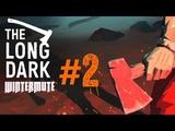 THE LONG DARK - WINTERMUTE #2 (СЮЖЕТНЫЙ РЕЖИМ) Следы Астрид