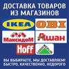 ИКЕА/IKEA Доставка в Петрозаводск,Карелия от 5 %