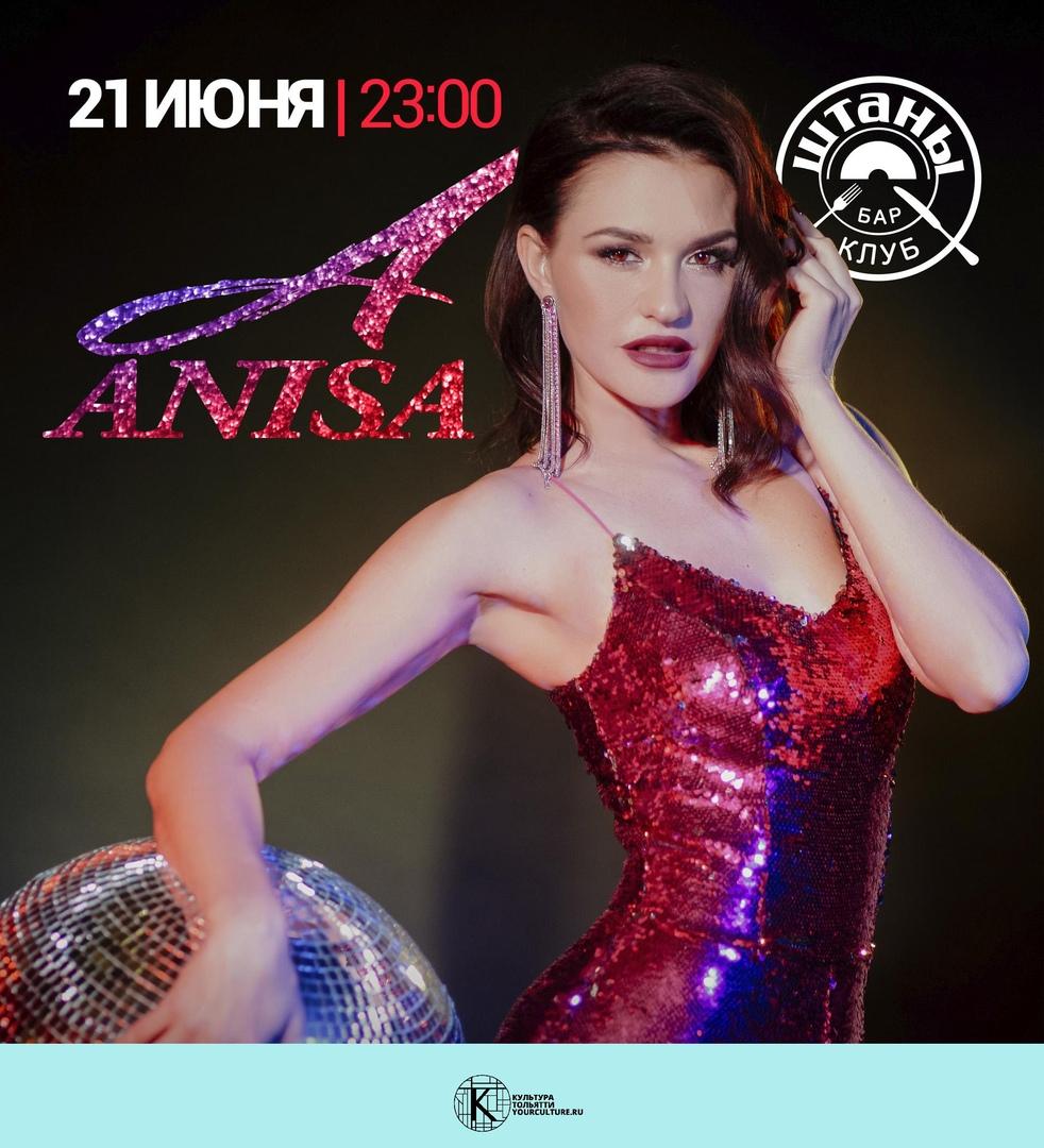 Anisa   Штаны