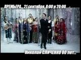 СТАРАЯ ПЛАСТИНКА - Николай СЛИЧЕНКО...