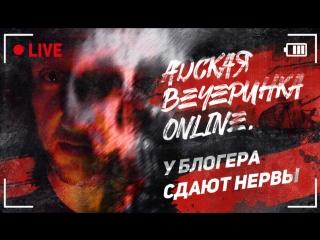 Ужас онлайн | cut the crap заперли в комнате. заберёшь приз?
