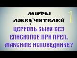 Миф раскольников о прп. Максиме Исповеднике
