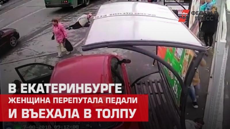 В Екатеринбурге женщина въехала в толпу прохожих на остановке