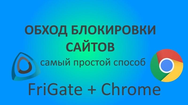 ОБХОД БЛОКИРОВКИ САЙТОВ | Самый простой способ | friGate и Google Chrome