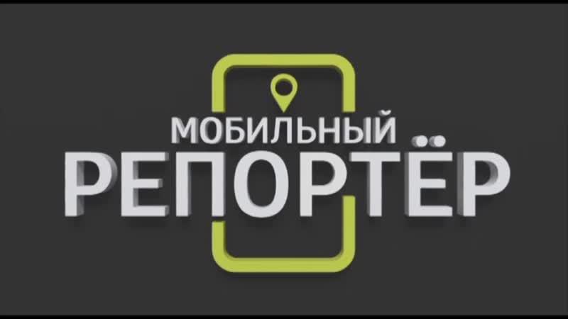 Смотрите новый выпуск программы Мобильный репортер. Саратов