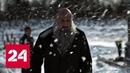 Непрощенный в Москве прошла премьера фильма о трагедии Виталия Калоева Россия 24