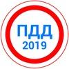 Билеты ПДД 2019 + Экзамен | онлайн автошкола