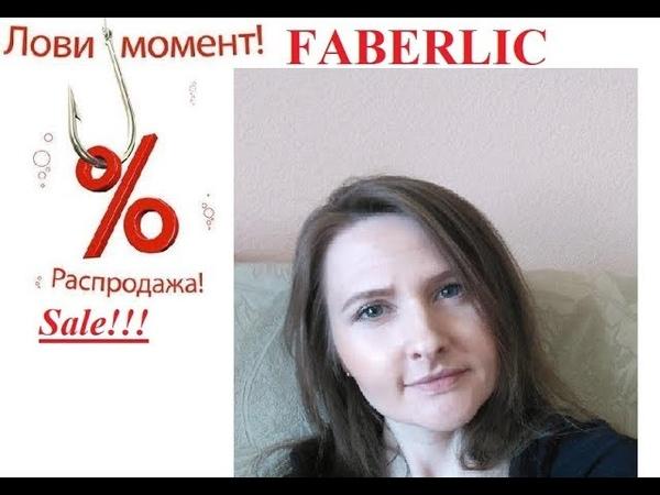 FABERLIC РАСПРОДАЖА Специальные цены и товары с ограниченным сроком годности!