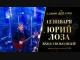 Юрий Лоза в Казино Сочи 12 января!