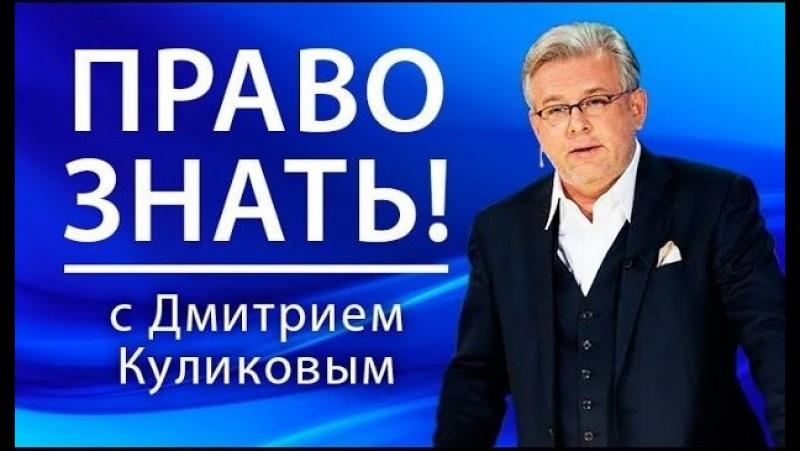 Право знать | Евгений Сатановский | 22.09.2018