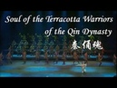 Soul of the Terracotta Warriors of the Qin Dynasty 秦俑魂