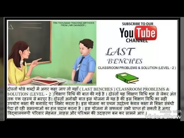 Ten thousand teaching methods (Last Benches) Teaching plans from Mr Davinder