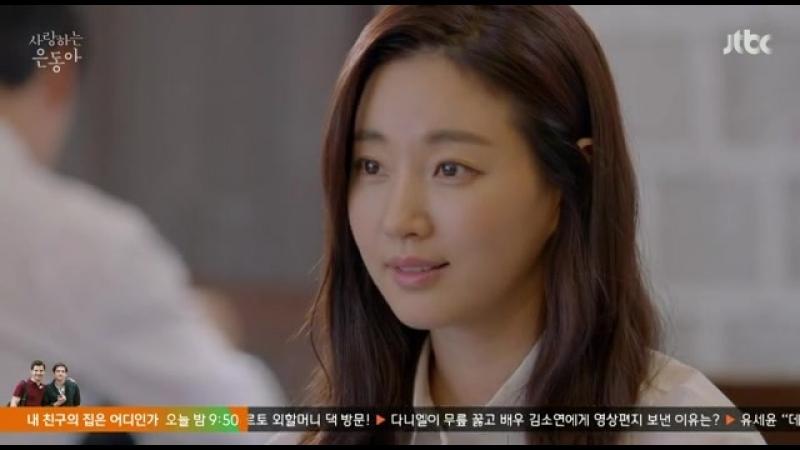 Моя любовь Ын Дон / Моя любимая Ын Дон 1 сезон 10 серия