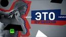 Обидеть художника или Чем недоволен Пётр Павленский во французской тюрьме