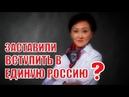 Мэра Якутска заставили вступила в ряды сторонников «Единой России»?