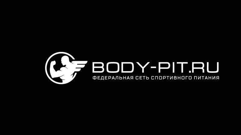 Спортивное питание BODY-PIT.RU Новоуральск