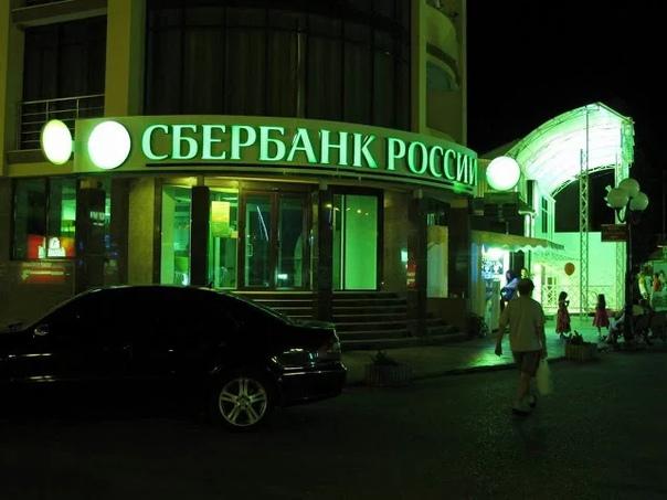 Почему в Крыму нет Сбербанка «У страха глаза велики» или как крупнейший банк России запугали санкции Запада