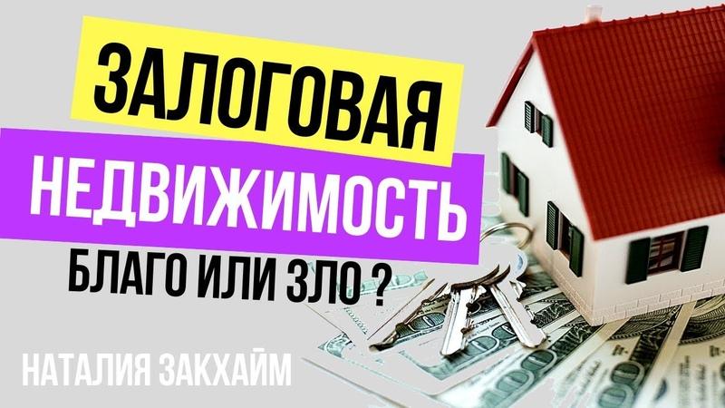 Инвестиции в недвижимость в 2019: Залоговая недвижимость БЛАГО или ЗЛО для людей и банков?