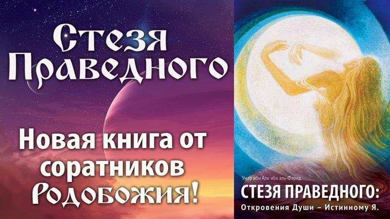 Новая книга Стезя Праведного в стихах.