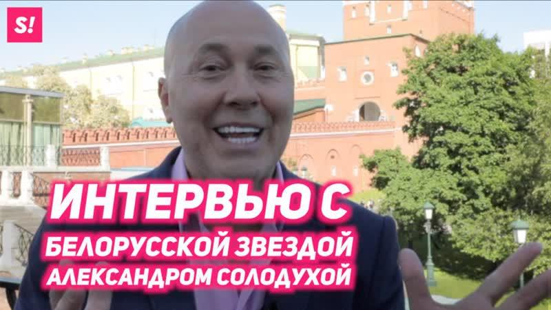 Звезда белорусского шоу-бизнеса Солодуха: «Я сам продаю билеты на свои концерты»
