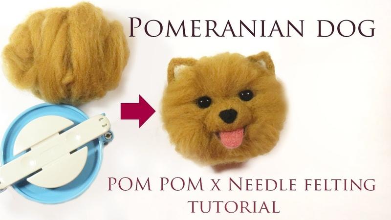 Pomeranian Dog Pom Pom Tutorial