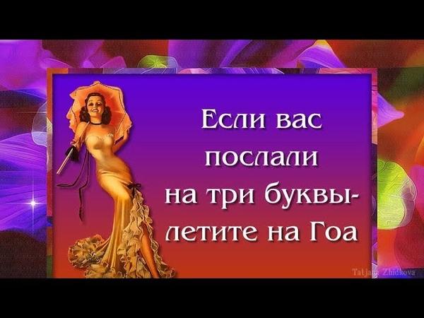 ✿✿✿ПОЗИТИВЧИК ДЛЯ ВАС!✿ ЖЕНСКИЕ МЫСЛИ✿✿✿