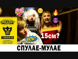 Спулае - мулае quicknoize feat.chillout